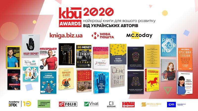 Шорт-лист премії KBU AWARDS 2020