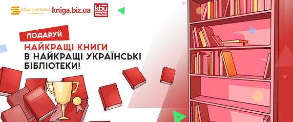 Найкращі книги в найкращі українські бібліотеки!
