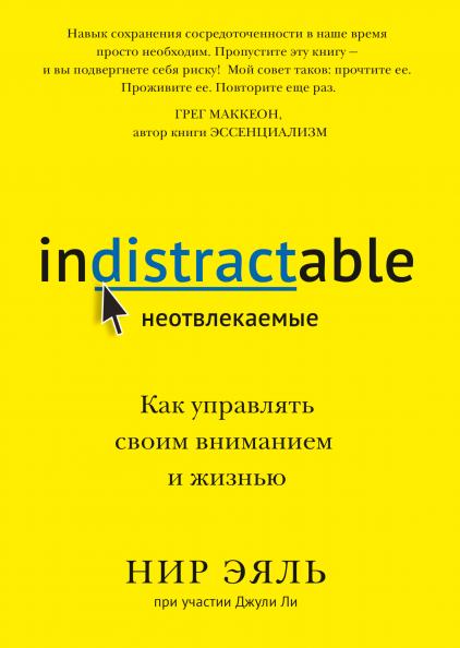 """Книга """"Неотвлекаемые"""""""