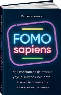"""Книга """"FOMO sapiens"""""""